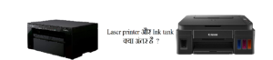 लेसर प्रिंटर और इंक टेंक प्रिंटर मे क्या अंतर है ?
